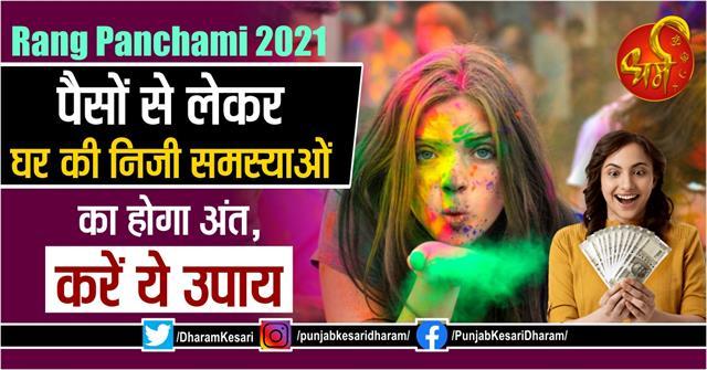 rang panchami 2021 jyotish upay