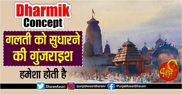 dharmik concept in hindi