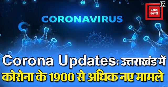 1953 new patients of corona found in uttarakhand