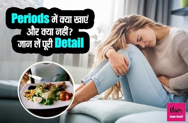 Periods में हो ये गड़बड़ी तो समझों बीमारियां शुरू, क्या खाएं और क्या नहीं? जान लें पूरी Detail