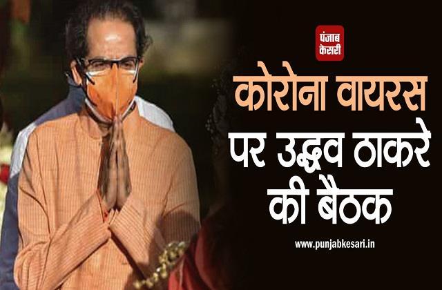 corona virus uddhav thackeray will meet in a while