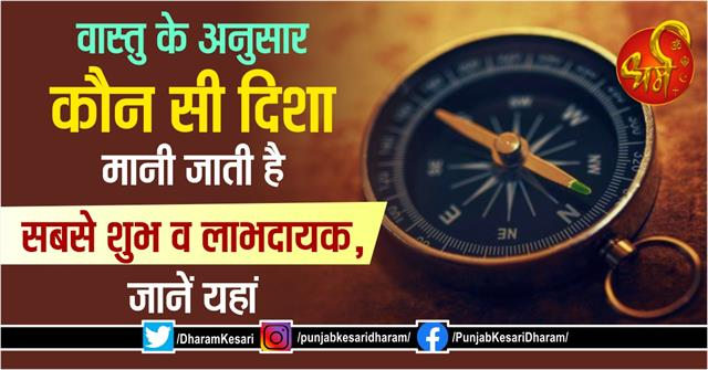 vastu shastra tips about direction in hindi
