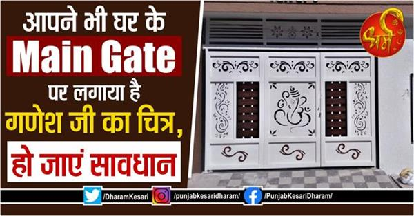 vastu tips related to main gate