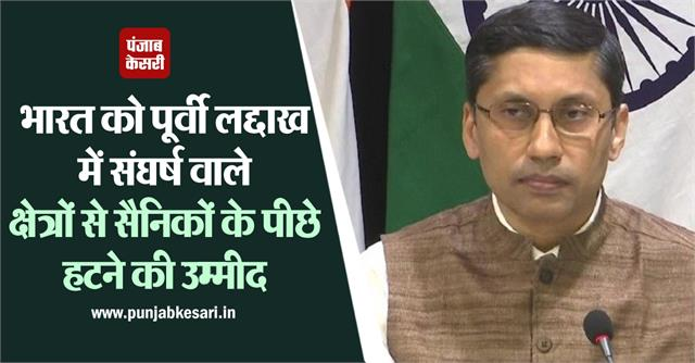 national news punjab kesari china india arindam bagchi wmcc ladakh