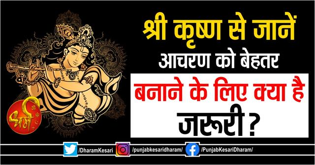shrimad bhagvad gita gyan in hindi