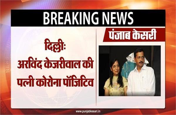 corona positive wife of delhi cm arvind kejriwal