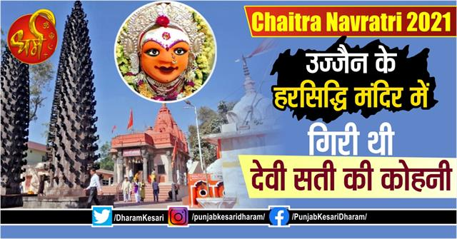 chaitra navratri 2021 special harsiddhi mandir ujjain history