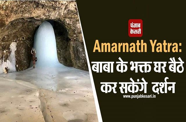 aarti will be broadcast live in the morning and evening amarnath yatra