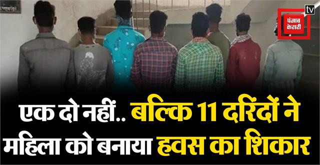 11 people gangraped with a woman
