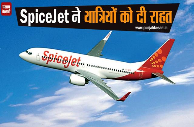 spicejet gives relief to passengers there will not be any extra