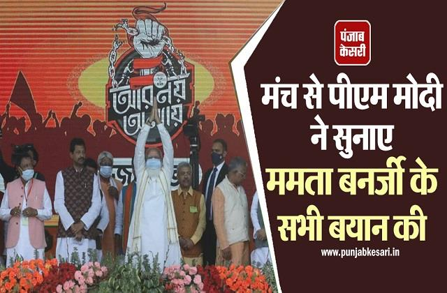 narendra modi mamata banerjee statement