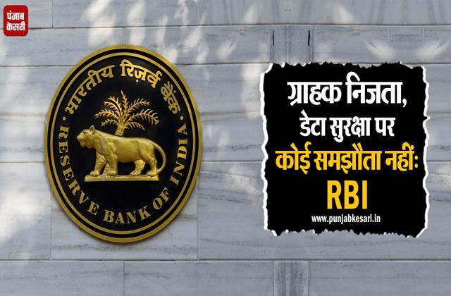 no compromise on the price of privacy and data security rbi