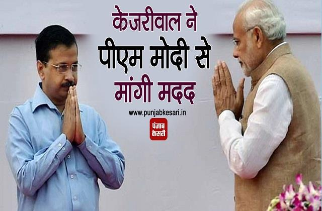 kejriwal wrote a letter to pm modi about corona condition