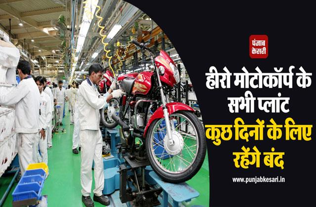 hero motocorp took a big decision all factories closed till may 1
