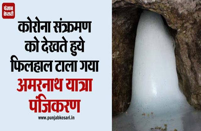 amarnath yatra registration suspend