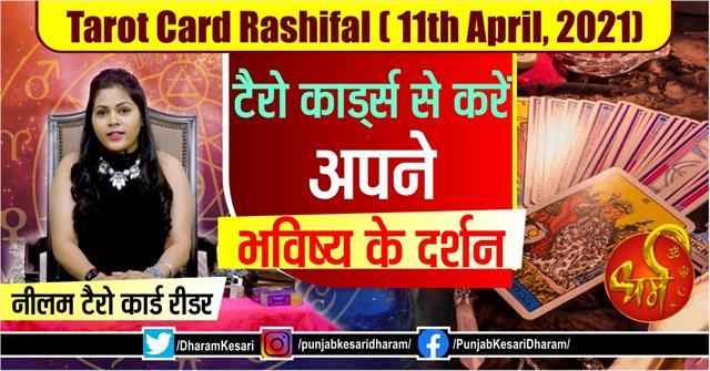 tarot card rashifal in hindi