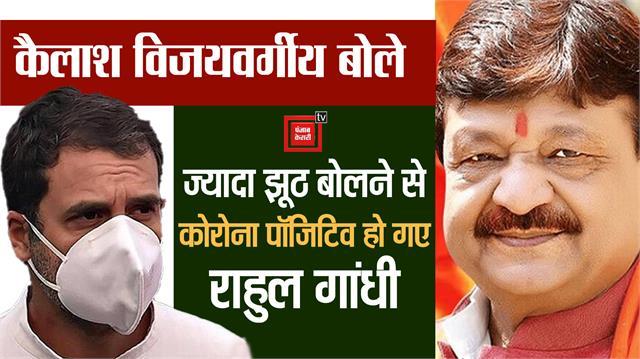 kailash vijayvargiya s big statement