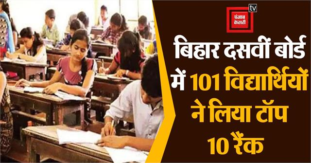 101 boys and girls in top 10 rank in bihar class x