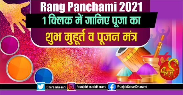 rang panchami 2021 in hindi
