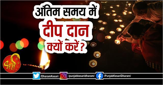 deepdaan importance before death