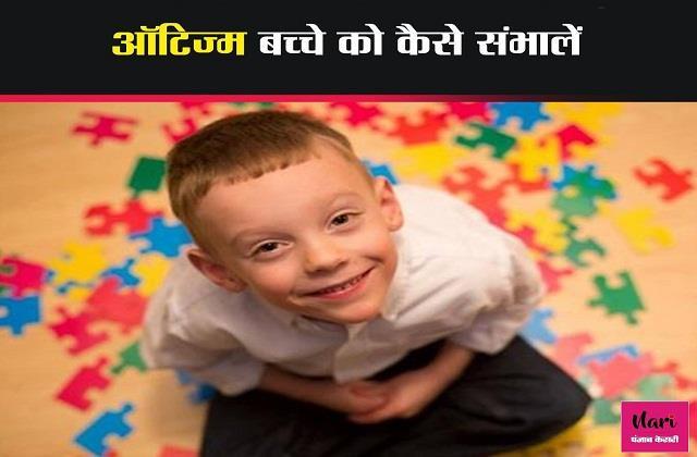 World Autism Day: डांट से नहीं प्यार से करें ऑटिस्टिक बच्चे की देखभाल