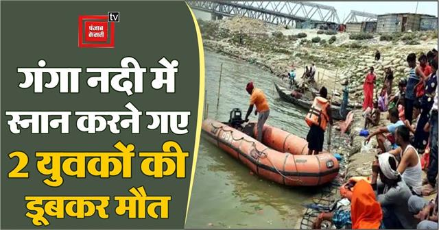 2 youths drowned in ganga river drowned