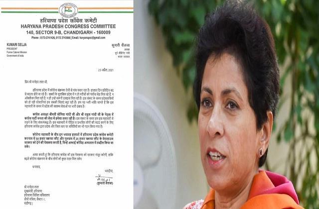 kumari selja writes a letter to chief minister manohar lal