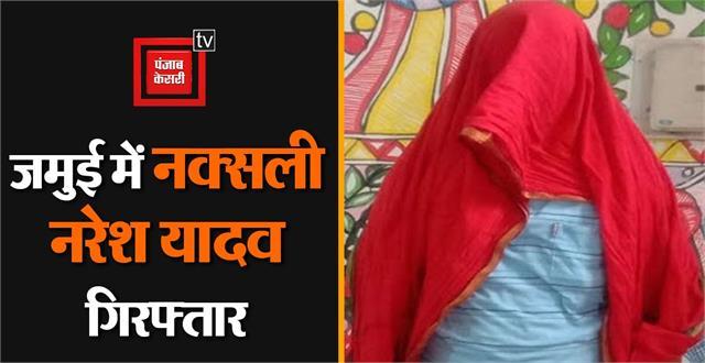 naxalite naresh yadav arrested in jamui
