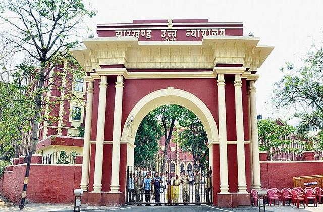 high court gave instructions to the government of jharkhand