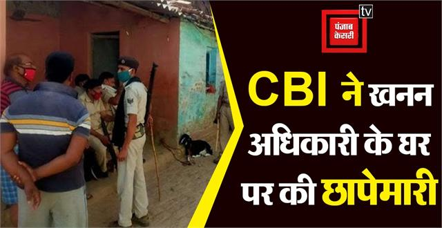 cbi raids the house of mining officer