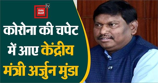 union minister arjun munda is in the grip of corona