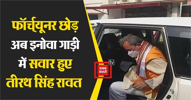 cm boarded an innova car after leaving the fortuner
