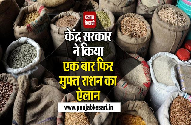 the central government once again announced free ration