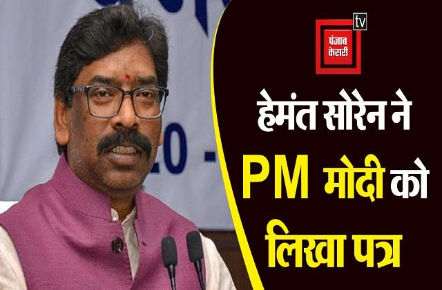 hemant soren wrote a letter to pm