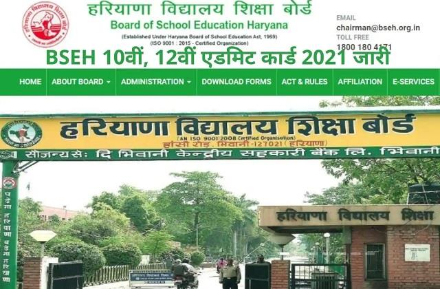 admit card for 10th 12th board examinations released