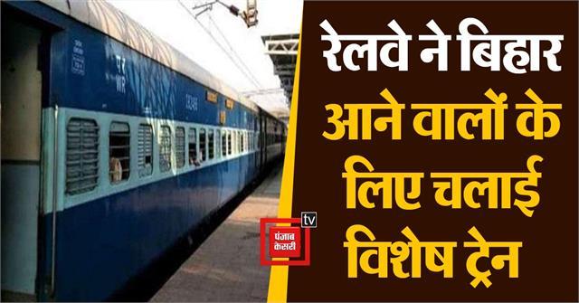 special trains from mumbai and pune to patna darbhanga and gorakhpur