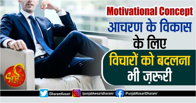 motivational concept in hindi