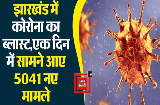 corona blast in jharkhand 5041 new cases surfaced in a day