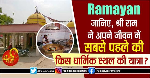 sri ram first teerth yatra in hindi