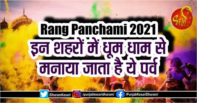 rang panchami 2021