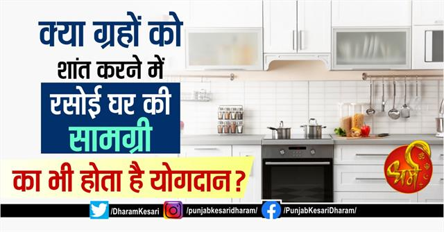 kitchen can be helpful generating positivity in planets of horoscope