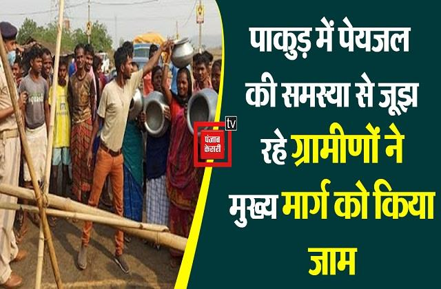 villagers struggling with drinking water in pakur blocked the main road