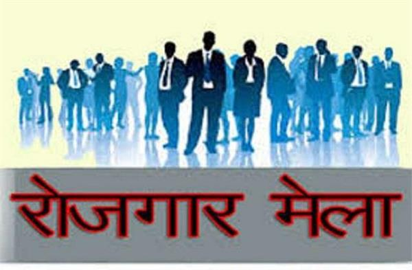 now employment fairs were postponed for so many days