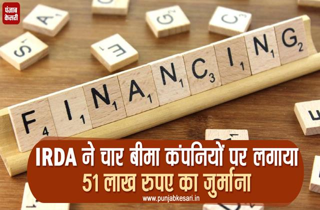 irda imposes fine of rs 51 lakh on four insurance companies