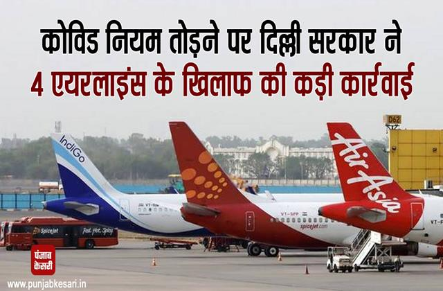 delhi government takes strict action against 4 airlines