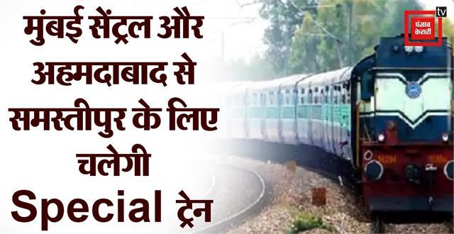 special train will run from mumbai central and ahmedabad to samastipur