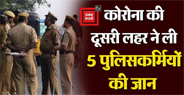 so far 202 policemen have been infected in the second wave of corona in bihar