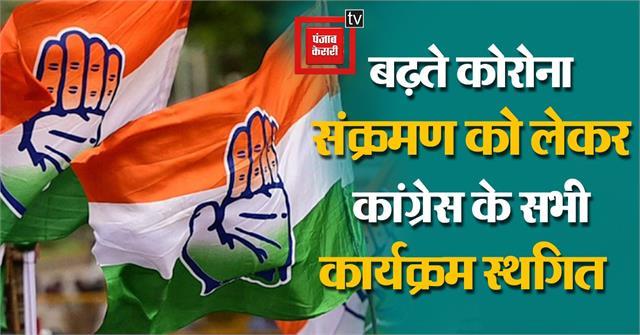 bihar congress postponed all programs