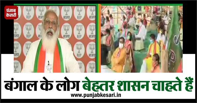 national news punjab kesari narendra modi west bengal
