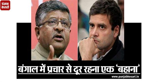minister ravi shankar prasad targeted rahul gandhi